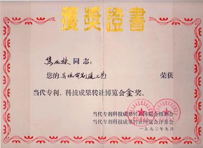 焦主任的工艺荣获当代专利、科技成果转让博览会金奖
